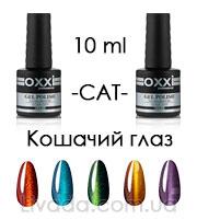 OXXI Кошачий глаз