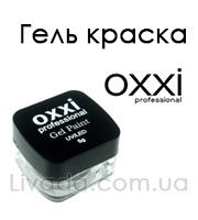 Гель краска OXXI