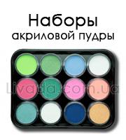 Наборы цветной пудры