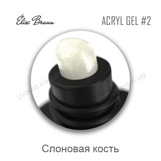 Акрил гель полигель Elise Braun №2 слоновая кость