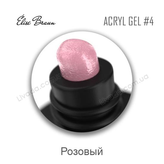 Акрил гель полигель Elise Braun №4 розовый