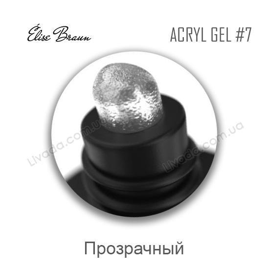 Акрил гель полигель Elise Braun №7 прозрачный