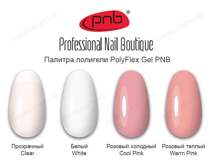 PNB PolyFex Gel Cool Pink (15 мл.) Полигель розовый холодный ПНБ