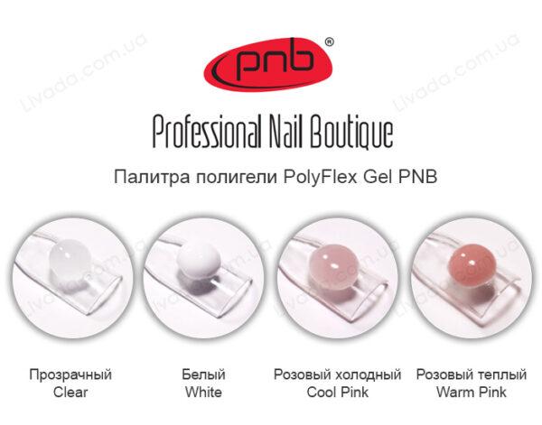 Полигель полифлекс PNB палитра