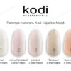 Полигель Коди Easy Duo Gel Sparkle Mood палитра