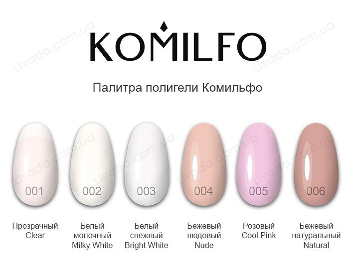 Komilfo AcryGel Cool Pink № 005  (30 г.) Полигель розовый Комильфо