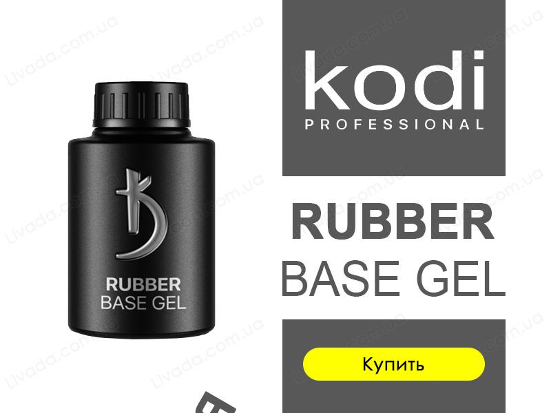 Коди Rubber Base каучуковая база 35 мл.